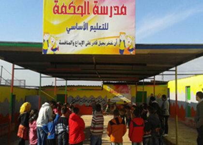 Ristrutturazione scuola di Al Hikma